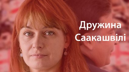 Хто така Сандра Рулофс - дружина Саакашвілі - фото 1