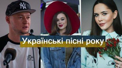 Слухайте нові українські пісні - фото 1