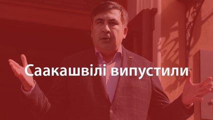 Саакашвілі звільнили з-під варти - фото 1