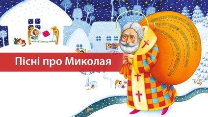 Гайда співати пісні про Миколая! - фото 1