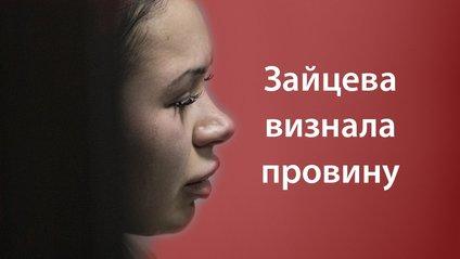 Зайцева проведе в СІЗО ще два місяці - фото 1
