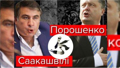 Реп-батл Саакашвілі vs Порошенко - фото 1