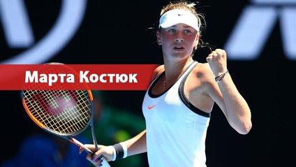 Марта Костюк стала світовою сенсацією в тенісі - фото 1