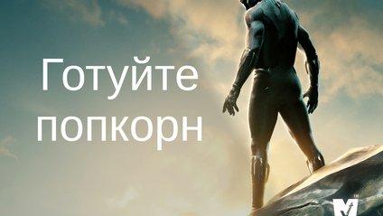 Чорна пантера і П'ятдесят відтінків свободи: найкрутіші фільми лютого - фото 1