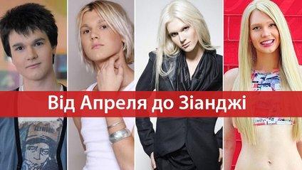 Як змінювалася зовнішність екс-Бориса Апреля - фото 1