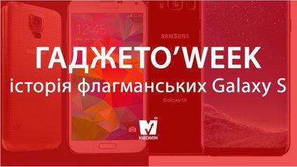 Samsung Galaxy S: еволюція флагманських смартфонів компанії - фото 1