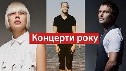 Найгучніші концерти 2018 в Україні! - фото 1