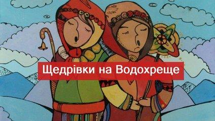 Українські пісні на Йордана - фото 1