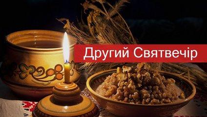 Які страви треба готувати на другий Святий вечір - фото 1