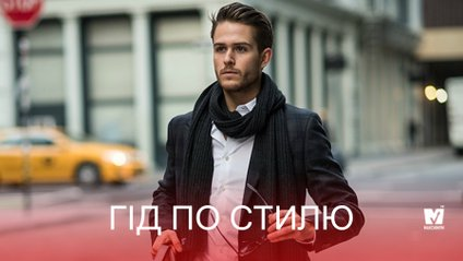 Як і з чим носити чоловічий шарф - фото 1