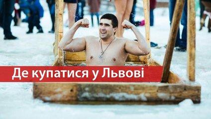 Ось де купатися у Львові в ополонці на Водохреще - фото 1
