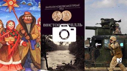 """Сучасні версії """"Щедрика"""" і книги про те, у що ви ніколи не повірите: 11 січня у трьох фото - фото 1"""