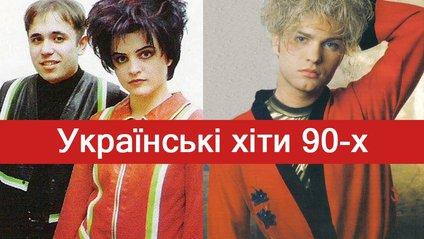 Співаймо улюблені українські хіти 90-х разом! - фото 1