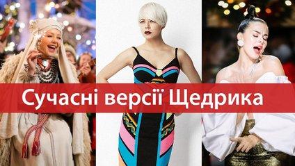 """""""Щедрик"""""""" від українських зірок - фото 1"""