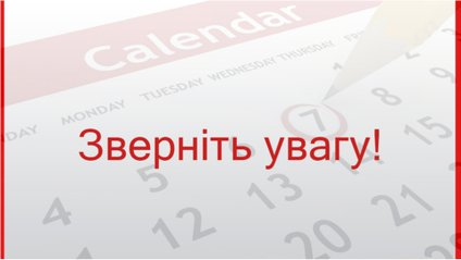 Коли будуть вихідні в Україні в 2018 році - фото 1