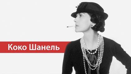 Коко Шанель стала іконою 20 століття - фото 1