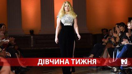Дівчина тижня. Чарівна Марія Павлюк, яка стала першою українською моделлю plus-size - фото 1