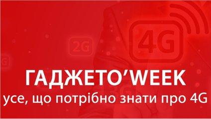 4G в Україні: що потрібно знати перед запуском - фото 1