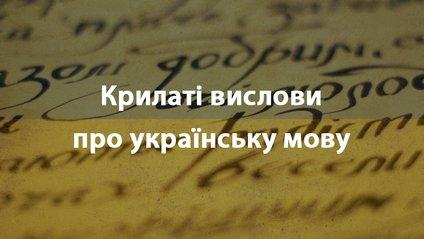 Вислови та цитати про українську мову відомих людей та письменників ... 91a12d670bff7