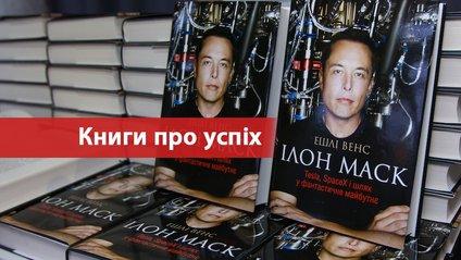 Книги про успіх, які вас надихнуть - фото 1