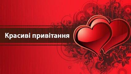 Найкращі привітання на День закоханих - фото 1