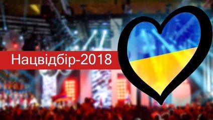 Нацвідбір на Євробачення-2018 уже стартував! - фото 1