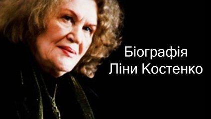 Біографія Ліни Костенко українською мовою - фото 1