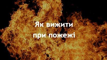 Основні дії під час пожежі