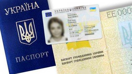 Кабмін заборонив оформляти паспорти у вигляді книжки - фото 1