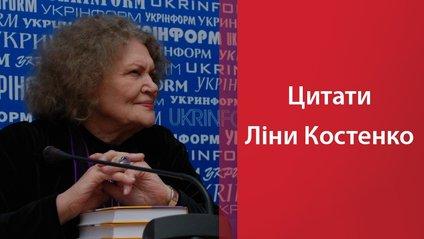 До вашої уваги найкращі цитати Костенко - фото 1