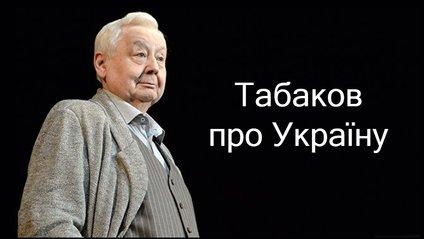 Олег Табаков про українців - що актор говорив про Україну - Радіо ... 8e6ffc99b0f1e