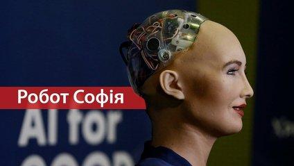 Хто така робот Софія і в чому її особливість? - фото 1