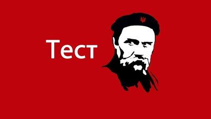 Пройдіть тест про Шевченка - фото 1