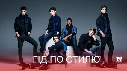 Гід по стилю  як не помилитися при виборі чоловічих джинсів - фото 1 bcd7bb287fda2