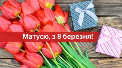 8 березня  привітання мамі - найкращі вітання українською мовою ... 9d39bb1509016