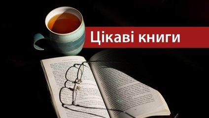 Читайте цікаві книжки з нами! - фото 1