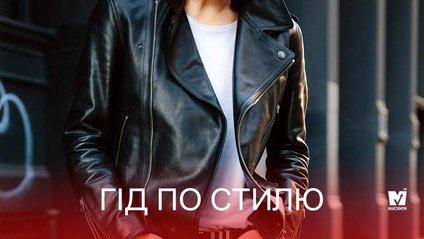 Чоловіча шкіряна куртка-косуха  як носити і з чим поєднувати - Радіо ... a0e7bb768522d