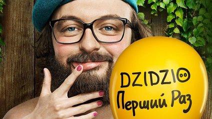 DZIDZIO ПЕРШИЙ РАЗ: перший тизер нової української комедії - фото 1