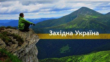 Мальовничі та визначні місця Західної України - фото 1