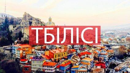 Казкове місто Тбілісі - фото 1