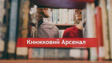 Найкращі книжки на Книжковому Арсеналі - фото 1