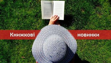 Читайте нові книги! - фото 1