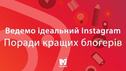Як вести Instagram: поради успішних блогерів України - фото 1