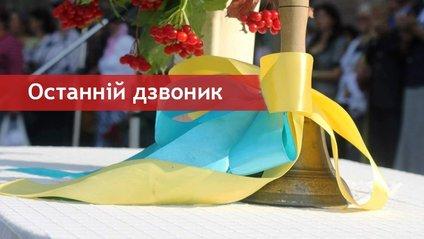 Слухайте українські пісні про останній дзвоник! - фото 1
