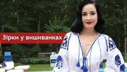 Фото голлівудських зірок в українських вишиванках - тренд Голлівуду ... 476f21f19c354