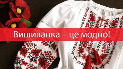 Українська вишиванка є одним із яскравих символів української культури -  фото 1 e60b05ce25e70
