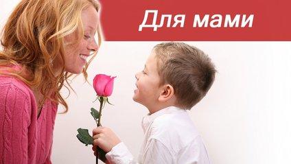 Привітання з Днем матері у картинках - фото 1