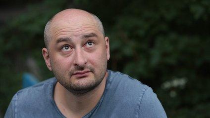 Аркадій Бабченко – що відомо про журналіста, якого вбили в Києві - фото 1