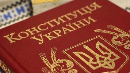 28 червня - День Конституції України - фото 1