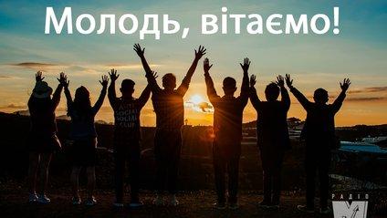 Привітання з Днем молоді 2020: прикольні смс, вірші і проза українською - фото 1